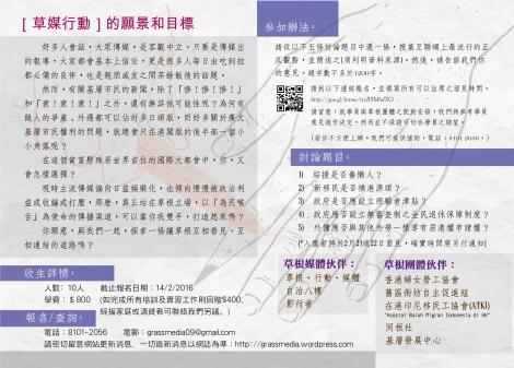 2016_grassmedia_leaflet(b)