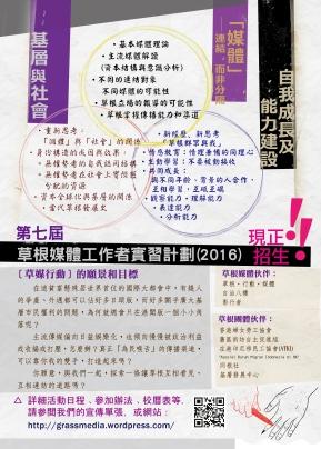 https://grassmedia.files.wordpress.com/2015/10/2016_grassmedia_poster.jpg?w=289&h=404